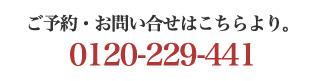 ご予約・お問い合せはこちらより。0120-229-441
