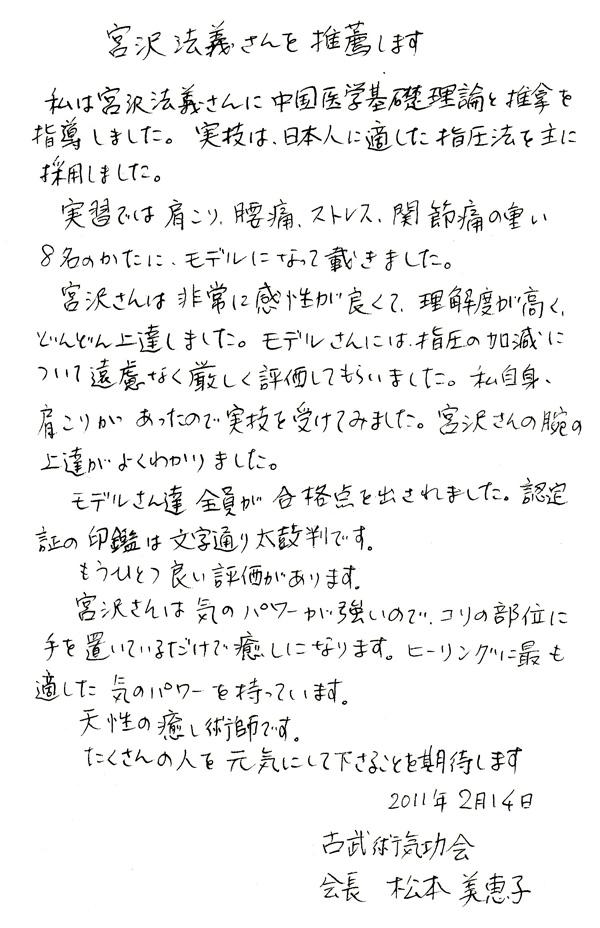 古武術気功会会長 松本美恵子先生
